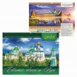 Календарь на гребне с ригелем на 2018 г., 45×60 см, HATBER, 6 л., «Обители Руси»