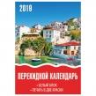 Календарь настольный перекидной «Пейзаж» на 2019 г.,160 л., блок цветной офсет, 2 краски, BRAUBERG (129260)