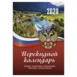 Календарь настольный перекидной 2020 г., 160 л., блок газетный 1 краска, STAFF,Россия (129794)