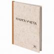 Книга учета STAFF 96л, А4 200*290мм, клетка, книжная обложка крафт, блок типограф (126500)