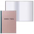 Книга учета STAFF 96л, А4 200*290мм, клетка, книжная обложка крафт, блок типограф