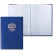 Книга учета BRAUBERG 96л, А4 200*290мм, клетка, бумвинил, герб, фольга, блок офсет