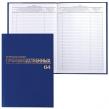 Книга BRAUBERG «Журнал производственных работ», форма КС6, 64 л., А4, 200×290 мм, бумвин.