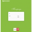 Тетрадь 18 л. BRAUBERG КЛАССИКА, клетка, обложка картон, Зеленая (104730)