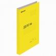 Скоросшиватель картонный мелованный BRAUBERG, гарантированная плотность 360 г/м2, желтый, до 200 листов (121520)