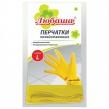 Перчатки хозяйственные латексные ЛЮБАША Эконом, Многоразовые, хлопчатобумажное напыление, размер L  (603785)