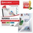 Обложки пластиковые для переплета, А4, комп. 100 шт., 150 мкм, прозрачные, BRAUBERG (530825)