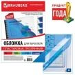 Обложки пластиковые для переплета, А4, комп. 100 шт., 150 мкм, прозрачно-синие, BRAUBERG (530826)
