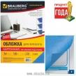 Обложки картонные для переплета, А4, комп. 100 шт.,  под кожу, 230 г/м2, синие, BRAUBERG (530836)