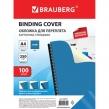Обложки картонные для переплета, А4, комп. 100 шт., глянцевые, 250 г/м2, синие, BRAUBERG (530955)