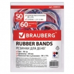 Резинки для денег BRAUBERG (натур. каучук!) цветные,  50 г, 90шт. (440035)