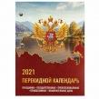 Календарь настольный перекидной 2021 год, 160 л., блок газетный 1 краска, STAFF, Россия (111883)