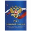 Календарь настольный перекидной 2021 год, 160 л., блок газетный 2 краски, STAFF, Россия, (111886)