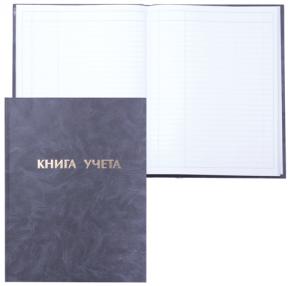 Книга учета STAFF 96л 210*265мм, линия, пустографка, бумвинил, блок офсет