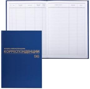 Книга BRAUBERG «Журнал регистрации корреспонденции», 96 л., А4, 200×290 мм, бумвинил