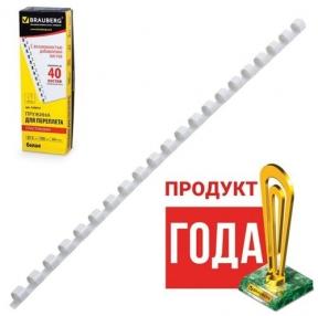 Пружины пластиковые для переплета, комп. 100 штук, 8 мм (для сшивания 21-40 листов), белые, BRAUBERG (530810)