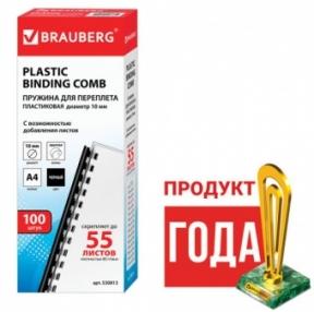 Пружины пластиковые для переплета, комп. 100 штук, 10 мм (для сшивания 41-55 листов), черный, BRAUBERG (530813)
