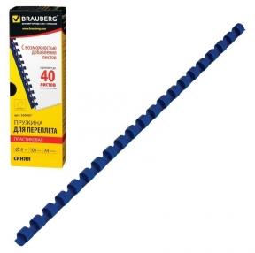 Пружины пластиковые для переплета, комп. 100 штук, 8 мм (для сшивания 21-40 листов), синие, BRAUBERG (530907)