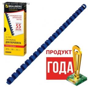 Пружины пластиковые для переплета, комп. 100 штук, 10 мм (для сшивания 41-55 листов), синий, BRAUBERG (530909)