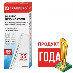 Пружины пластиковые для переплета, комп. 100 штук, 10 мм (для сшивания 41-55 листов), белый, BRAUBERG (530911)