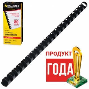 Пружины пластиковые для переплета, комп. 100 штук, 12 мм (для сшивания 56-80 листов), черный, BRAUBERG (530912)
