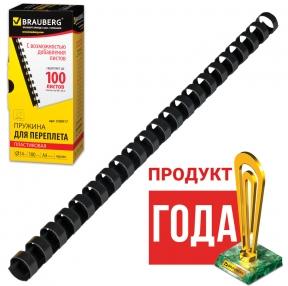 Пружины пластиковые для переплета, комп. 100 штук, 14 мм (для сшивания 81-100 листов), черный, BRAUBERG (530917)