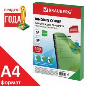 Обложки пластиковые для переплета, BRAUBERG, А4, комплект 100 шт., 150 мкм, прозрачно-зеленые (530828)