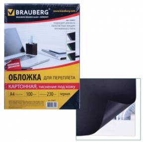Обложки картонные для переплета, А4, комп. 100 шт.,  под кожу, 230 г/м2, черные, BRAUBERG (530837)
