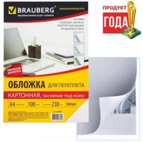 Обложки картонные для переплета, А4, комп. 100 шт.,  под кожу, 230 г/м2, белые, BRAUBERG (530838)