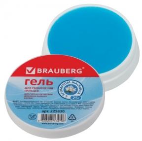 Гель для увлажнения пальцев BRAUBERG, 25 г, c ароматом жасмина (225830)