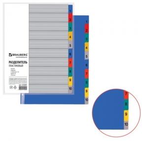 Разделитель пластиковый BRAUBERG, А4, 10 листов, цифровой 1-10, оглавление, цветной
