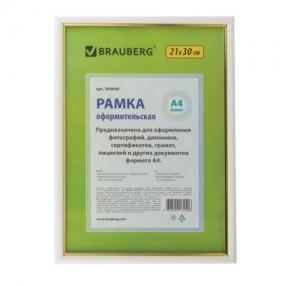 Рамка BRAUBERG «HIT2», 21×30 см, пластик, белая с золотом
