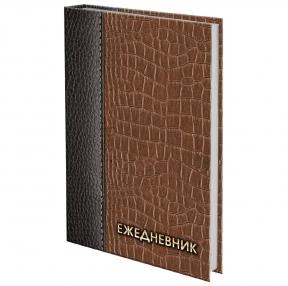 Ежедневник датированный на 4 года, А5 (133×205 мм) BRAUBERG, 192 л., коричневый, (121590)
