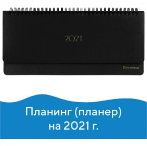 Планинг датированный 2021 (305×140 мм) BRAUBERG Select, балакрон, черный (111506)