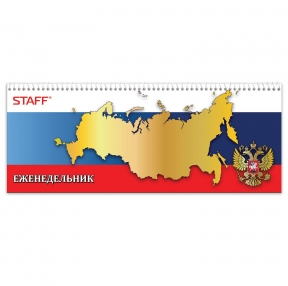 Планинг настольный недатированный, Россия, 285×112 мм, 64 л., обложка на спирали, STAFF (127824)