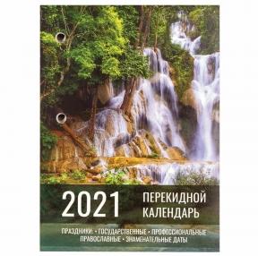 Календарь настольный перекидной 2021 год, 160 л., блок газетный 1 краска, STAFF, Природа (111881)