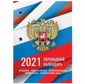 Календарь настольный перекидной 2021 год, 160 л., блок офсет, 4 краски, BRAUBERG, Россия (111895)