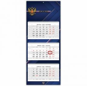 Календарь квартальный с бегунком, 2021 год, 3-х блочный, 3 гребня, ЛЮКС, Россия (112239)