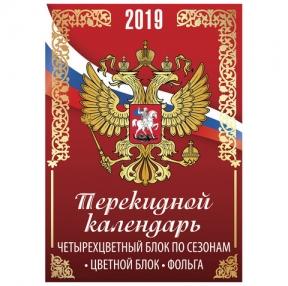 Календарь настольный перекидной «4 краски» на 2019 г.,фольга, 160 л., блок офсет, BRAUBERG (129261)