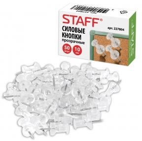 Силовые кнопки-гвоздики прозрачные STAFF, 50 шт., в картонной коробке (227804)
