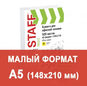 Бумага офисная А5, класс «C», STAFF, 80 г/м2, 500 л., белизна 149% CIE (110446)