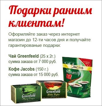 Акция кофе чай
